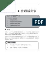 HBCL1203 Topic 6.pdf