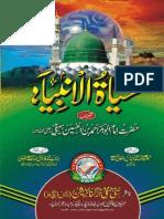 Hayatul Ambiya Imam Baheqi Rehmatullah Alaihe Translated in Urdu Mohammad Farooque Khan Razvi Nagpur