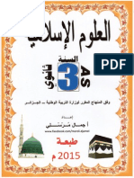 Islamic3as-All Lessons Morsli