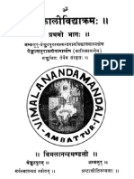 Mantra Pushpam In English Pdf