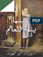 بينما ينام العالم - سوزان أبو الهوى