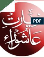Ziyarat e Ashura with urdu translation