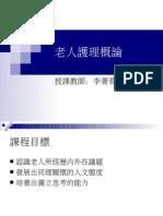 20090919老人護理學-緒論及理論980919