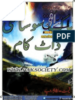 Naye Ufaq Digest November 2014