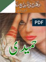 Dukhan Di Nagri Wich Sukhan Di Barkha by Fazilat Awan