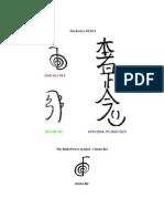 The Reiki Power Symbol