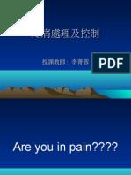 疼痛處理及控制