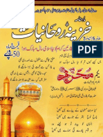 Monthly Khazina-e-Ruhaniyaat Nov'2014 (Vol 5, Issue 7)