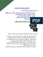 كيف تختار كاميرا مراقبة