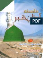 Falsafa e Azan e Qabar (2)