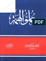 علو الهمة للشيخ محمد إسماعيل المقدم