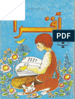 1980 - 1990 كتاب القراءة السنة الأولى أساسي - الجزائر  - نظام قديم - تسعينيات
