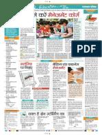 Patrika Me Next Career Article in Hindi 112014