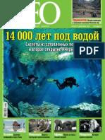 GЕО №12 (декабрь 2012)