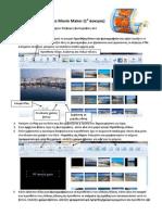 Κατασκευή Βίντεο Με Το Movie Maker για Windows 7