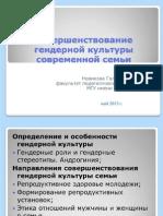 gendernaya_kultura.ppt