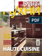 ID.interior Design. Спецвыпуск Кухни 2011