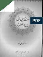Hazrat Abdullah Bin Abdul Muttalib R.A