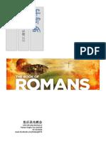 2014_11_22&23 罗马书2