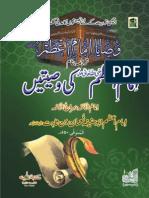 امام اعظم کی وصیت