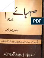 Tarjuma Sehbay Ajam.pdf