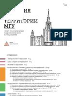 Кампус МГУ