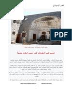 Zeharawi Historical Residence Homs Syria   قصر الزهراوى