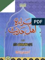 Baraat e Ahle Hadeeth