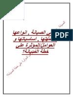 كتاب تعلبمات اجراء الصيانة.pdf
