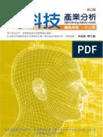 1FQ2高科技產業分析 試閱檔