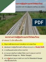 แนวทางการปฏิรูปรถไฟไทย 25-11-2014