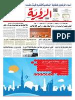Alroya Newspaper 25-11-2014