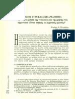 Ο μύλος στην κλασική αρχαιότητα - Συμβολή στη μελέτη της τυπολογίας και της χρήσης ενός σημαντικού λίθινου σκεύους για αγροτικές εργασίες.pdf