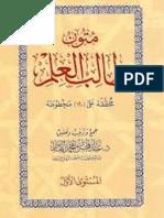 متون طالب العلم - المستوى الأول - ترتيب وتحقيق فضيلة الشيخ/ عبدالمحسن القاسم  حفظه الله