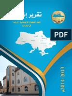 تقرير انجازات 20113-2014 Annual Report 2013-2014