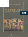 Λαοί Της Ευρώπης Καταγωγή Και Χαρακτηριστικά - Βασίλης Ραφαηλίδης