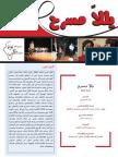 Yes Theatre Magazine Arabic Edition