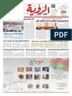 Al Roya Newspaper 26-11-2014.pdf