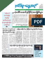 Union daily 26-11-2014.pdf