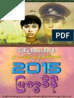 KD - 2015 Calendar