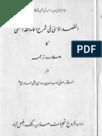 Sharah Asma ul Husna By Imam Ghazali R.A