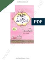Mafhoom e Quran badalnai ki waardaat Part 2 of 5
