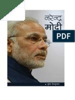 PM Arendra Modi