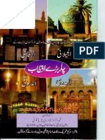 chaar-baray-aqtaab-by-afroz-qadri