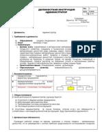 Fisa de Post_администратор