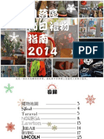 Sunset District Holiday Gift Guide 2014 Chinese