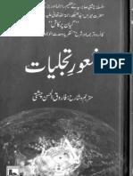 Shaoor-e-Zaat TRanslation of Gayan Parkash