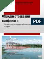 Conflictul din Transnistria.ppt