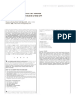 2015版中国LNG接收站项目名录