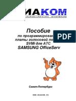 Настройка платы SVMi-20E/I